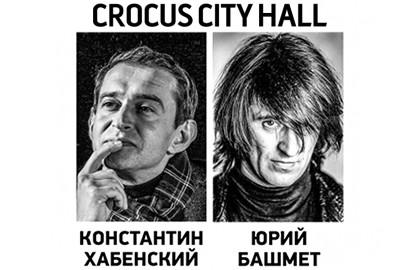 Башмет, Хабенский и «Солисты Москвы» соединят «Калигулу» и «Карнавал животных»
